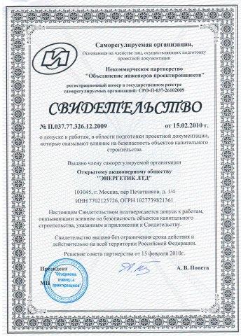 цена Гост ИСО 9001 в Щёлково