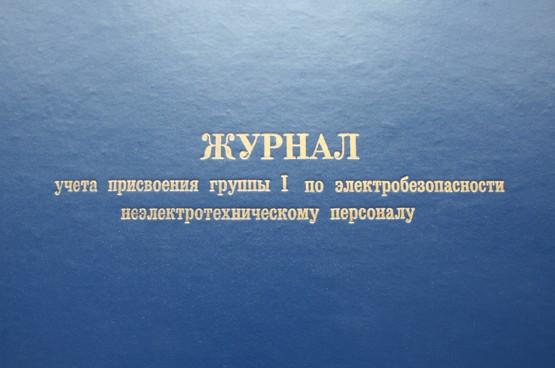 Договор На Обслуживании Электрооборудования